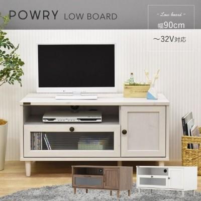 POWRY ローボード テレビ台 90cm幅 ポーリー お客様組立商品