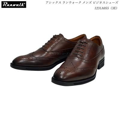 アシックス ランウォーク メンズ ビジネスシューズ 靴 1231A055 3E コーヒー(203) 内羽根 ブローグ ウォーキング