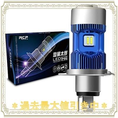 RCP 【旋風太郎2代】H4/HS1 LED ヘッドライト Hi/Lo DC9-80V対応 6000K バイク/車用/電動自転車用 車検対応 高輝度 LEDチッ