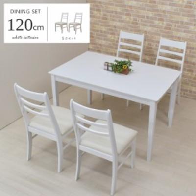ダイニングセット 5点セット 4人 ホワイト 幅120cm ac120-5-kurosu371wh 白色 テーブル チェア 木製 アウトレット 20s-3k hr so