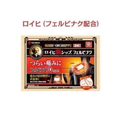 ニチバン ロイヒ温シップ フェルビナク 12枚 (第2類医薬品)