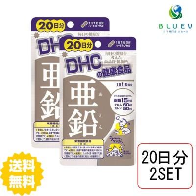 お試しDHC 亜鉛 20日分 (20粒)×2セット