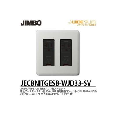 神保電器 JECBNITGESB-WJD33-SV  Jワイドスリムシリーズコンセントセット 埋込アースターミナル付15A・20A兼用コンセント2個+2連用6口プレート(SV)