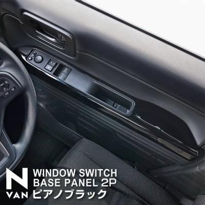 N-VAN ウィンドウスイッチベースパネル ピアノブラック 2P 予約/5月30日頃入荷予定