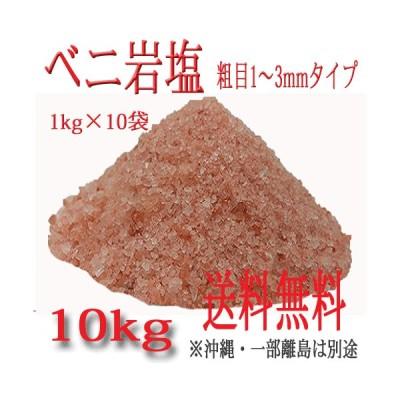 岩塩 ベニ岩塩 粗目1〜3mmタイプ 10kg 1kg×10袋