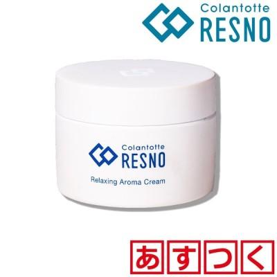 コラントッテ RESNO リラクシング アロマ クリーム 50g colantotte RELAXING AROMA CREAM ボディクリーム
