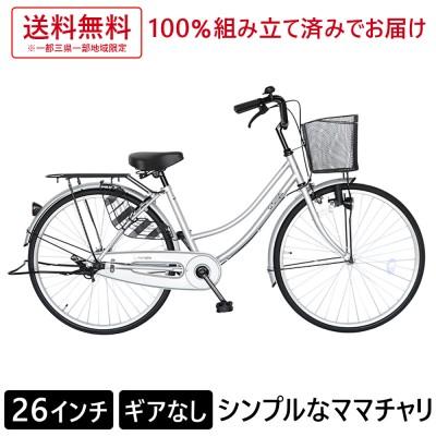 ママチャリ 26インチ 配送先一都三県一部地域限定送料無料 自転車 100%組立 ママチャリ シルバー 自転車 すそ ギアなし 自転車 ママチャリ 26インチ ファミリア