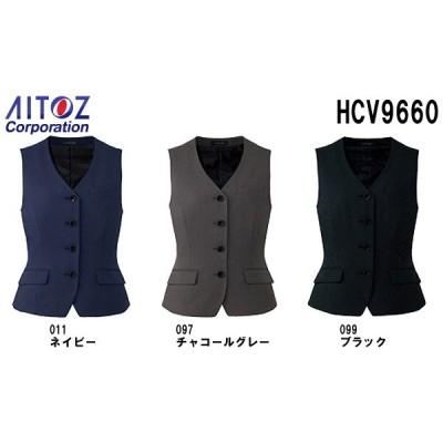 レディス ベスト ビジネスウェア 事務服 ベスト HCV9660 (5〜15号) 9660シリーズ アイトス (AITOZ) 取寄