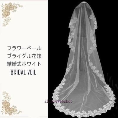 ウェディングベール ウエディング ブライダル 花嫁 結婚式 小物  レース 白 ロング 3m 安い