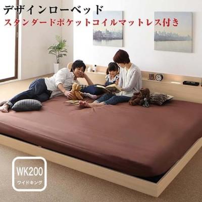 ローベッド Ayliy Sポケットマットレス付き ワイドK200 レギュラー 広いベッド (シングル×2) 連結ベッド 分割 大型ベッド