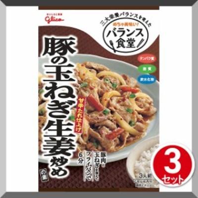 バランス食堂豚の玉ねぎ生姜炒めの素74g×3セット