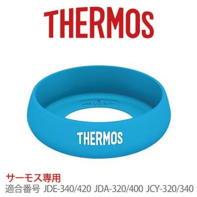 サーモス THERMOS|タンブラー用ソコカバー(S)/ブルー (JDA Bottom Cover(S)/4580244698332)JDA-320/400,JCY-320/400用