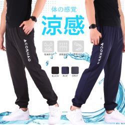 CS衣舖 涼感褲 吸濕排汗 冰絲束口運動褲