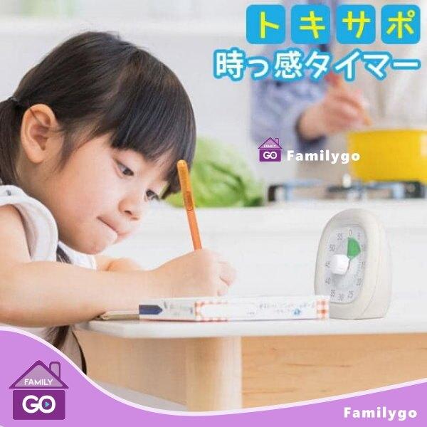Familygo全家超取599免運*日本SONIC專注力訓練倒數計時器