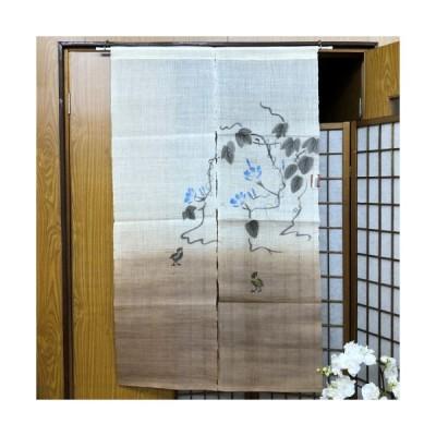 本麻のれん ロング丈 和風 麻のれん 「鳥に朝顔」 生成り 茶色 手描き インテリア 暖簾 のれん 麻暖簾 プレゼント 麻 88cm×150cm アサガオ