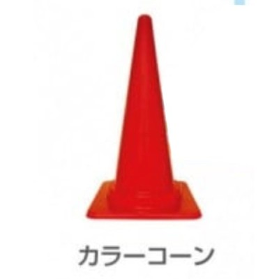 【現場備品】カラーコーン H700 赤 【568】