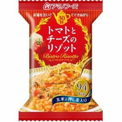 【アマノフーズ ビストロリゾット トマトとチーズのリゾット 23g*1食入】[代引選択不可]
