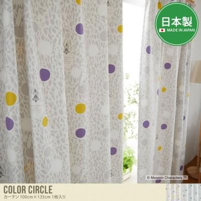 100cm×135cm カーテン 1枚入り リビング 寝室 リーフ柄 Color 洗濯OK グレー ウォッシャブル 北欧 形状記憶 日本製 ブルー ドット柄 遮光 遮光2級 circle