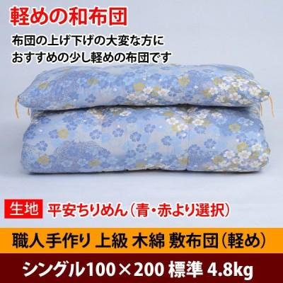 3つの柄から選べる! 【軽め】上級 木綿敷きふとん 和布団 シングル100×200 標準 4.8kg日本製