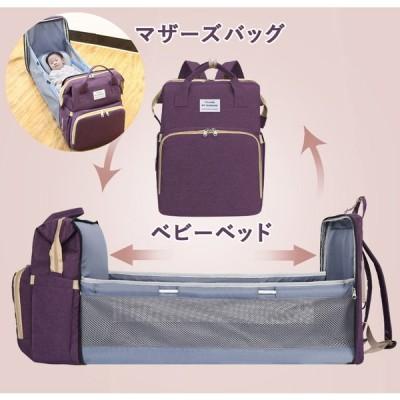 マザーバッグ ママバッグ ベビーベッド 折りたたみ マザーバッグ お昼寝ベッド 2way カバン ベビー用品 便利 収納 旅行 多機能