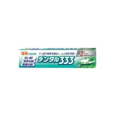 【あわせ買い2999円以上で送料無料】デンタル333 薬用ハミガキ 150g フッ素配合歯磨き スペアミントの香り