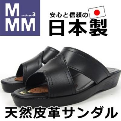 【送料無料】 M.M.M. エムスリー メンズサンダル メンズ  1010  脱ぎ履きラクラク カジュアル 普段履き 男性 紳士 日本製 天然皮革