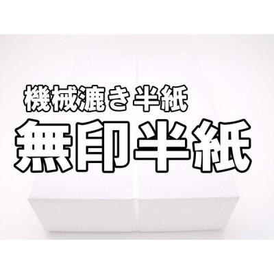 「ム印 半紙」 1パック100枚 これから書道始めるお客様へ!!