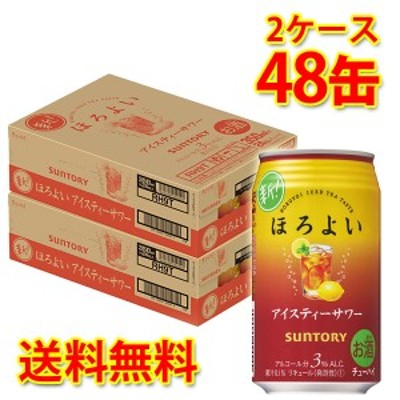 サントリー ほろよい アイスティーサワー 350ml ×48缶 (2ケース) チューハイ 国産 送料無料 (北海道・沖縄は送料1000円) 代引不可 同梱