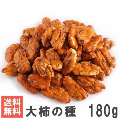 大柿の種180g 南風堂 徳用大袋 リッチな大粒ピリ辛柿の種