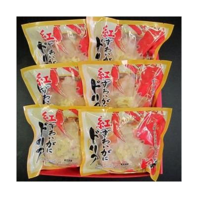 鳥取県産 紅ずわいがに かにドリアギフト  6個入り 蟹笑 要冷凍 他のメーカー商品との同梱不可
