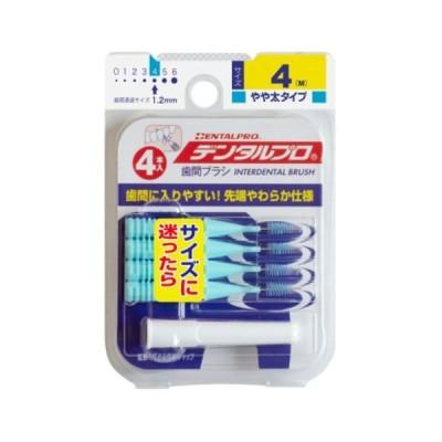 デンタルプロ 歯間ブラシ I字型 サイズ4 (M) 4本入 (ゆうパケット配送対象)