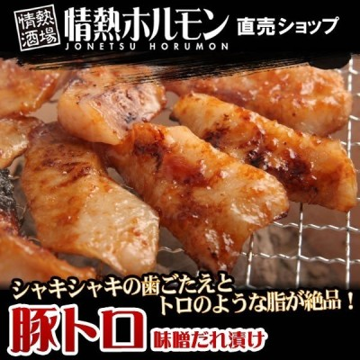 焼き肉 豚肉 焼肉 豚トロ味噌だれ漬け 200g 情熱ホルモン 情ホル