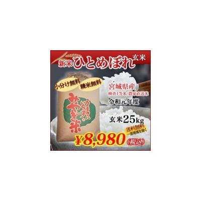 宮城県産 令和2年度 ひとめぼれ 玄米 25kg