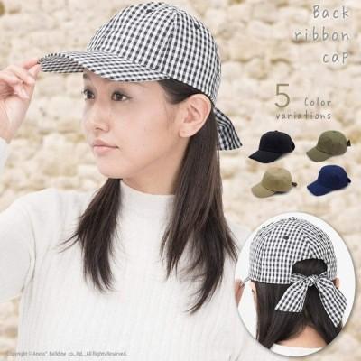 Aness (アネス) バックリボン キャップ SSキャップ ローキャップ cap レディース 綿 カジュアル 帽子 春 夏 p425 (カ