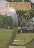 二手書R2YB84年12月《園區雕塑專輯》臺灣省立美術館9570065230