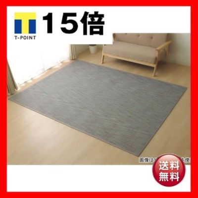 バンブー ラグマット/絨毯 〔グレー 約140×200cm〕 竹製 無地 抗菌作用 高耐久性 〔リビング〕