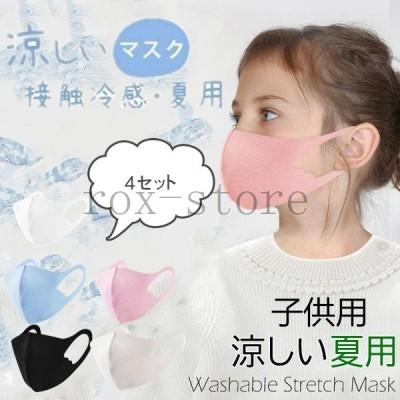 マスク小さめ冷感マスク防菌マスク4枚入り洗えるマスク涼しいマスク子供用涼しい夏用接触冷感女性子供ひんやり上質クール調整可能