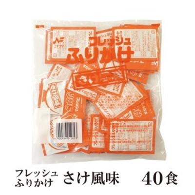 フレッシュふりかけ《さけ風味》 2g×40食 メール便 送料無料 小袋 使いきり 調味料 携帯用 アウトドア お弁当 イベント ごはん パスタ