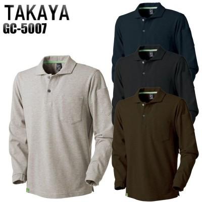 作業服 長袖ポロシャツ タカヤTAKAYAgc-5007