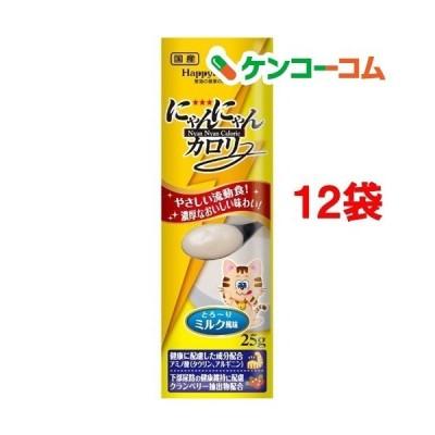 ハッピーヘルス にゃんにゃんカロリー ( 25g*12コセット )/ ハッピーヘルス