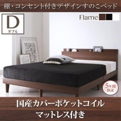 ダブルベッド ダブル マットレス付き 国産カバーポケットコイル 棚・コンセント付きすのこベッド