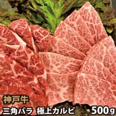 神戸牛・神戸ビーフ 三角バラ 500g 焼肉 バーベキュー BBQ 牛肉 焼き肉 プレゼント ギフト