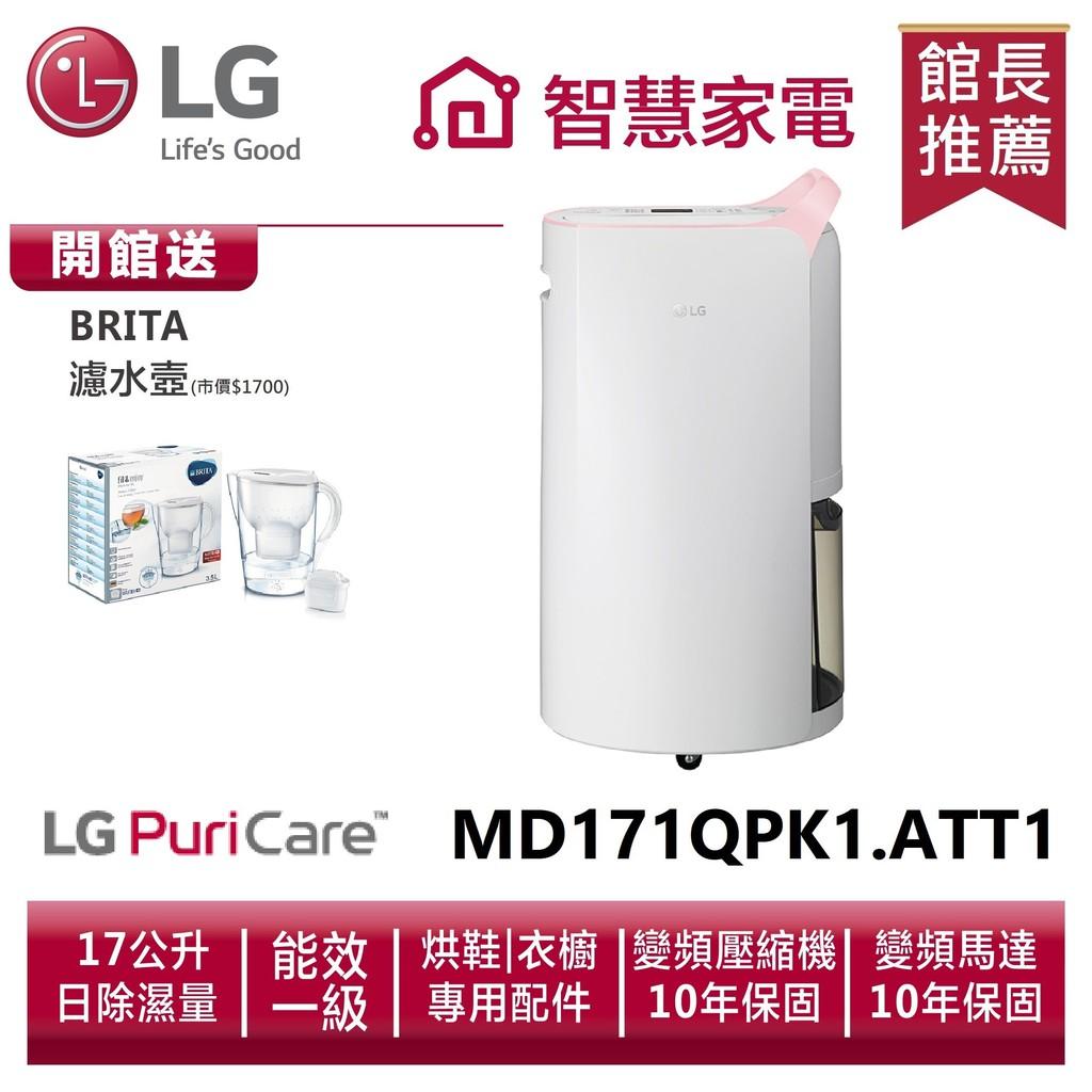 LG樂金MD171QPK1.ATT1  WiFi變頻除濕機4公升水桶版-粉紅/17公升 送濾水壼、保鮮盒