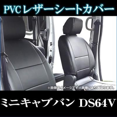 シートカバー ミニキャブバン DS64V ヘッド分割型 カーシート 防水 難燃性 三菱