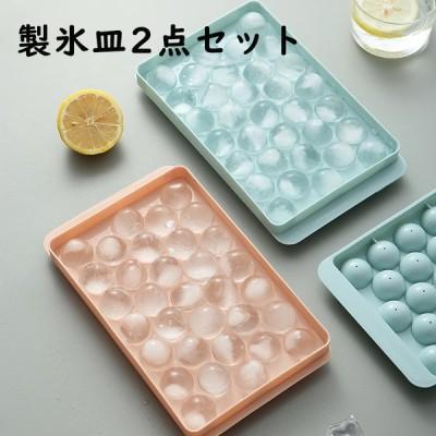 製氷皿 2点セット  お菓子作り 氷菓 氷の実 かわいい アイスメーカー 製菓用品 製氷トレイ 喫茶店 カフェー