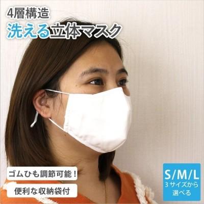 4層構造 洗えるマスク 洗える 抗菌加工 立体型 大人 子供 無地 収納ケース付き シルク配合 個包装 男女兼用 送料無料