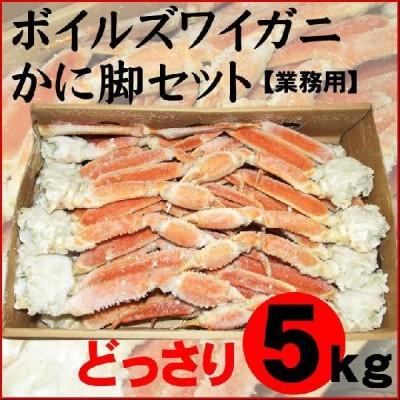 かに カニ 蟹 セット ズワイガニ 脚 ボイル 5kgセット 送料無料 冷凍 業務用