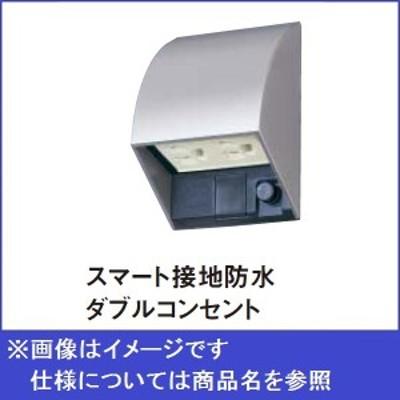 パナソニック スマート接地防水ダブルコンセント オプション WK4602SK 『エクステリア照明 ライト』 ホ
