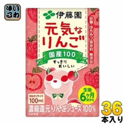 伊藤園 元気なりんご 100ml 紙パック 36本 (18本入×2 まとめ買い)