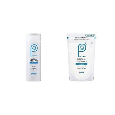 【セット買い】洗顔石けんパウダータイプ 70g & つめかえ用 70g